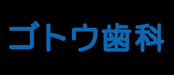 北名古屋市 小児科